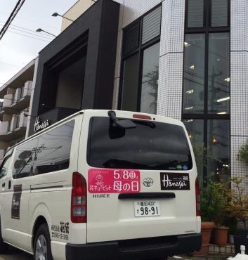 『もうすぐ母の日!…|「花成」 (愛知県豊田市の花屋)のブログ